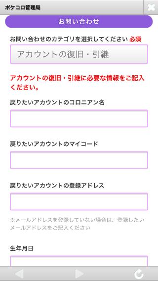 ポケコロデータ引き継ぎ(ポケコロ管理局お問い合わせ)