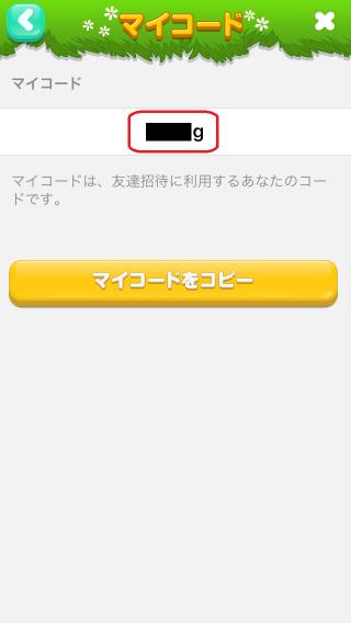 ポケコロあいことば(マイコード確認マイコード)