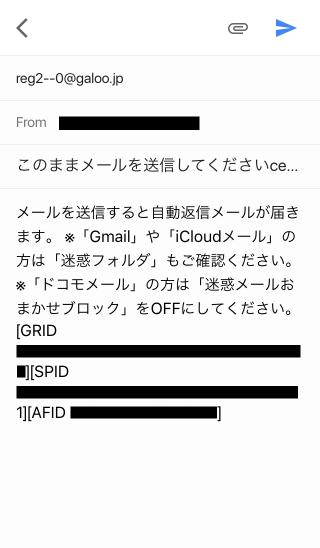 POM会員登録(004空メール送信)
