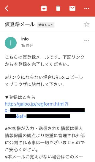 POM会員登録(005仮登録メール)