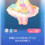 ポケコロガチャふわもこハンドメイド(ファッション004お気に入りふわもこワンピ)