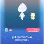 ポケコロガチャふわもこハンドメイド(小物006お手伝いするこいぬ)
