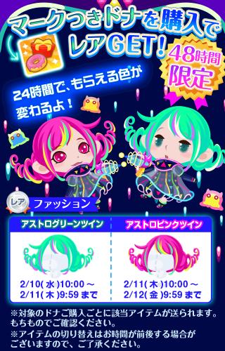 ポケコロガチャアストロ★シューター(ドナ購入キャンペーンお知らせ)