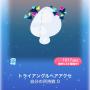 ポケコロガチャアストロ★シューター(015トライアングルヘアアクセ)
