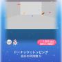 ポケコロガチャアニマルドーナッツ!(インテリア004ドーナッツ☆トッピング)