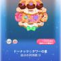 ポケコロガチャアニマルドーナッツ!(コロニー003ドーナッツ☆タワーの星)