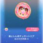 ポケコロガチャアニマルドーナッツ!(コロニー006食いしん坊チュロットドア)