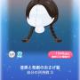 ポケコロガチャアメリカンホラーナイト(004漆黒と悲劇のおさげ髪)