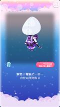 ポケコロガチャエレクトリックヒロイン(008紫色☆電脳ヒーロー)