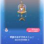 ポケコロガチャカフェ・ドゥ・ミュゼ(インテリア008季節のおすすめメニュー)