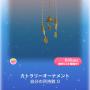 ポケコロガチャカフェ・ドゥ・ミュゼ(コロニー009カトラリーオーナメント)