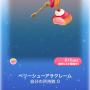 ポケコロガチャカフェ・ドゥ・ミュゼ(コロニー011ベリーシューアラクレーム)
