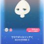 ポケコロガチャカフェ・ドゥ・ミュゼ(小物003マロウギャルソンアイ)