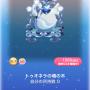 ポケコロガチャトゥオネラの白鳥(コロニー001トゥオネラの魂の木)