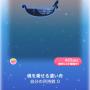 ポケコロガチャトゥオネラの白鳥(コロニー007魂を乗せる遣い舟)