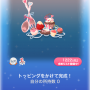 ポケコロガチャハーティー♥キューピッド(インテリア004トッピングをかけて完成!)