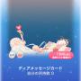 ポケコロガチャハーティー♥キューピッド(コロニー003ディアメッセージカード)