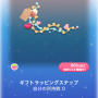 ポケコロガチャハーティー♥キューピッド(コロニー008ギフトラッピングステップ)