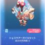 ポケコロガチャハーティー♥キューピッド(ファッション008ショコラアーガイルセット)