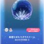 ポケコロガチャポラリスと白銀の原野(インテリア002星屑たゆたうガラスドーム)