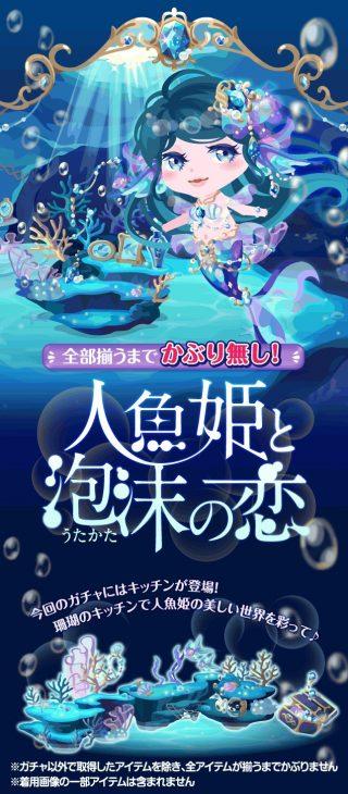 ポケコロガチャ人魚姫と泡沫の恋(お知らせ)