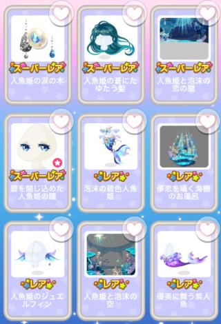 ポケコロガチャ人魚姫と泡沫の恋(中身1)