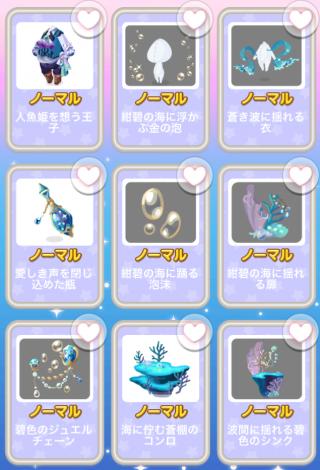 ポケコロガチャ人魚姫と泡沫の恋(中身4)