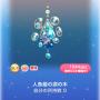 ポケコロガチャ人魚姫と泡沫の恋(001人魚姫の涙の木)