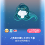 ポケコロガチャ人魚姫と泡沫の恋(002人魚姫の蒼にたゆたう髪)