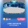 ポケコロガチャ人魚姫と泡沫の恋(003人魚姫と泡沫の恋の壁)