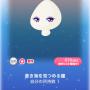 ポケコロガチャ人魚姫と泡沫の恋(010蒼き海を見つめる瞳)