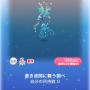 ポケコロガチャ人魚姫と泡沫の恋(011蒼き波間に舞う調べ)