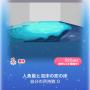 ポケコロガチャ人魚姫と泡沫の恋(017人魚姫と泡沫の恋の床)