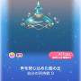 ポケコロガチャ人魚姫と泡沫の恋(022声を閉じ込めた瓶の丘)