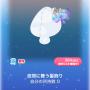 ポケコロガチャ人魚姫と泡沫の恋(025波間に舞う髪飾り)