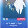 ポケコロガチャ人魚姫と泡沫の恋(031美しき声を閉じ込めた瓶)