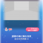ポケコロガチャ人魚姫と泡沫の恋(032紺碧の海に踊る泡沫)