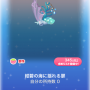ポケコロガチャ人魚姫と泡沫の恋(033紺碧の海に揺れる扉)