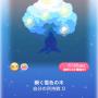 ポケコロガチャ冬の夜の夢(コロニー001瞬く雪色の木)