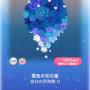 ポケコロガチャ冬の夜の夢(コロニー004雪色の花の星)