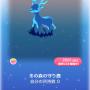 ポケコロガチャ冬の夜の夢(コロニー008冬の森の守り鹿)
