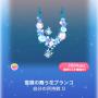ポケコロガチャ冬の夜の夢(コロニー009雪蝶の舞う花ブランコ)