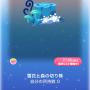 ポケコロガチャ冬の夜の夢(コロニー010雪花と森の切り株)