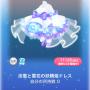 ポケコロガチャ冬の夜の夢(ファッション003淡雪と雪花の妖精姫ドレス)
