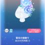 ポケコロガチャ冬の夜の夢(小物004雪花の頭飾り)