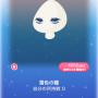 ポケコロガチャ冬の夜の夢(小物005雪色の瞳)