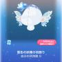 ポケコロガチャ冬の夜の夢(小物006雪色の妖精の羽飾り)