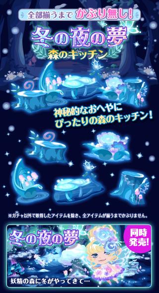 ポケコロガチャ冬の夜の夢(森のキッチンお知らせ)
