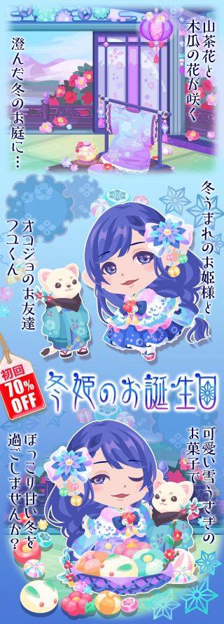 ポケコロガチャ冬姫のお誕生日(お知らせ)