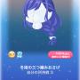 ポケコロガチャ冬姫のお誕生日(001冬姫の三つ編みおさげ)